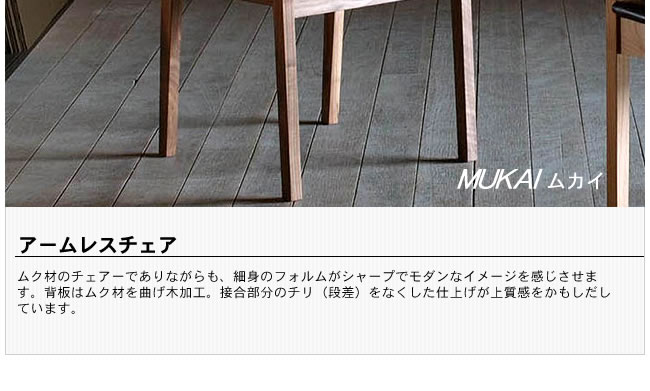 ダイニング_無垢の木製チェアー【ムカイ】(肘無し椅子)-02