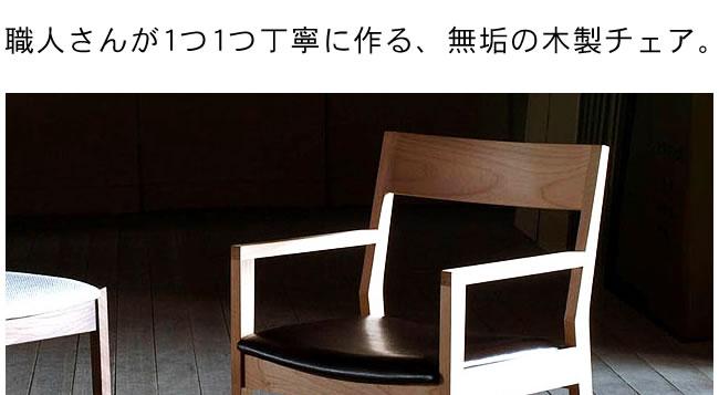 ダイニング_無垢の木製チェアー【ムカイ】(肘付き椅子)-01
