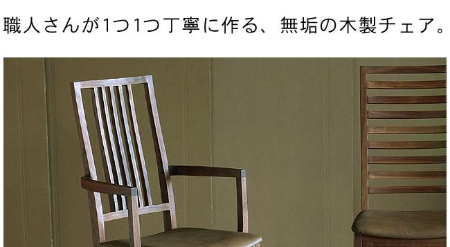 ダイニング_無垢の木製チェアー【フォーマル】(肘付き椅子)-01