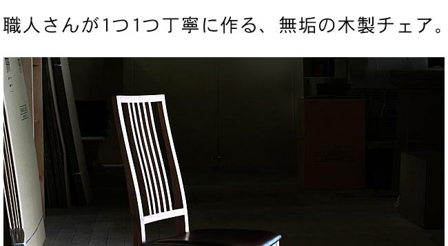 ダイニング_無垢の木製チェアー【フォーマル】(肘無し椅子)-01