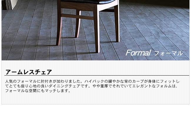ダイニング_無垢の木製チェアー【フォーマル】(肘無し椅子)-02