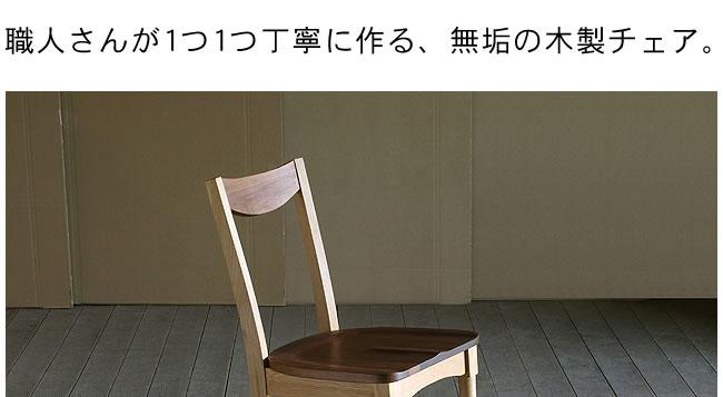 ダイニング_無垢の木製チェアー【ミッドセンチュリー】(肘無し椅子)-01
