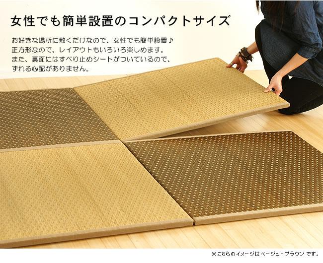 女性でも簡単設置できる置き畳