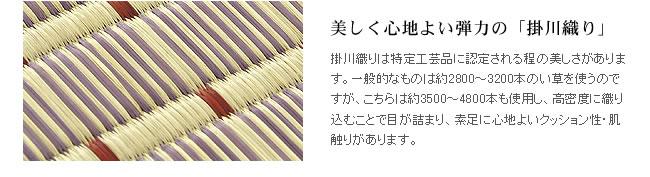 掛川織りの花ござ