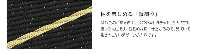 紋織りのい草ラグ