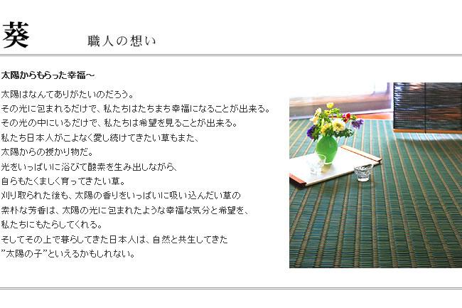 い草花ござ_葵_03
