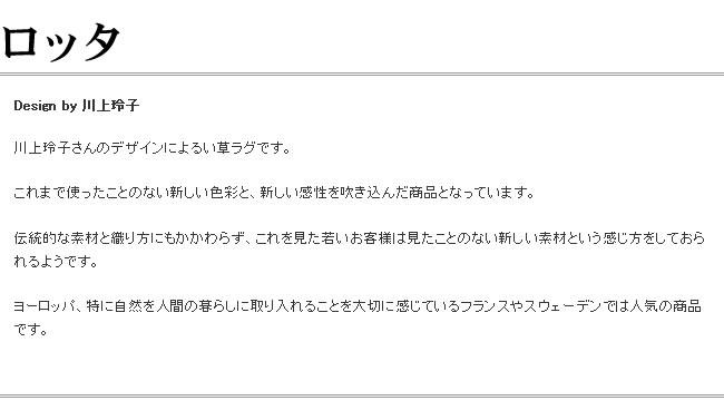 い草ラグ_ロッタ_03