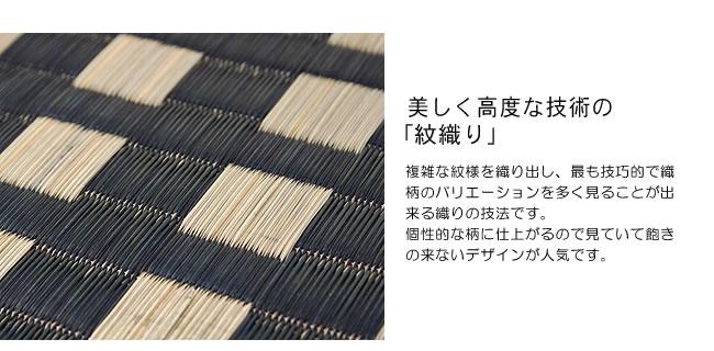 い草ラグ_ロッタ_04