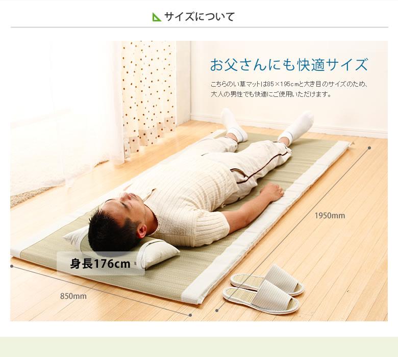 国産寝ござ・寝茣蓙マットのサイズについて