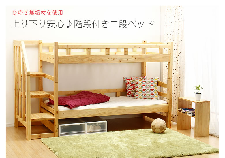 狭い部屋を広く!】子ども部屋にオススメの二段ベッド   NAVER まとめ