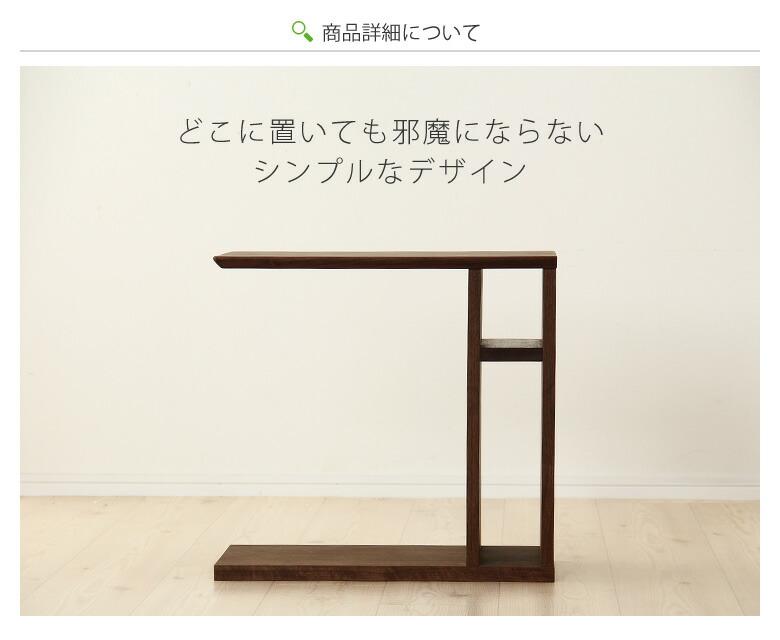 大人の風格漂うサイドテーブル_05