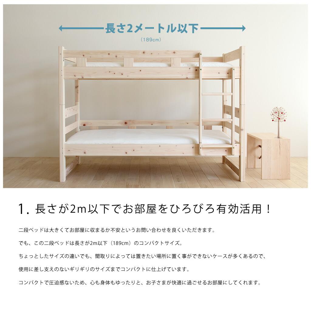 幅が2メートル以下の二段ベッド