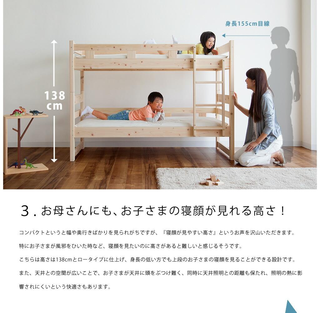 高さが低いロータイプ二段ベッド