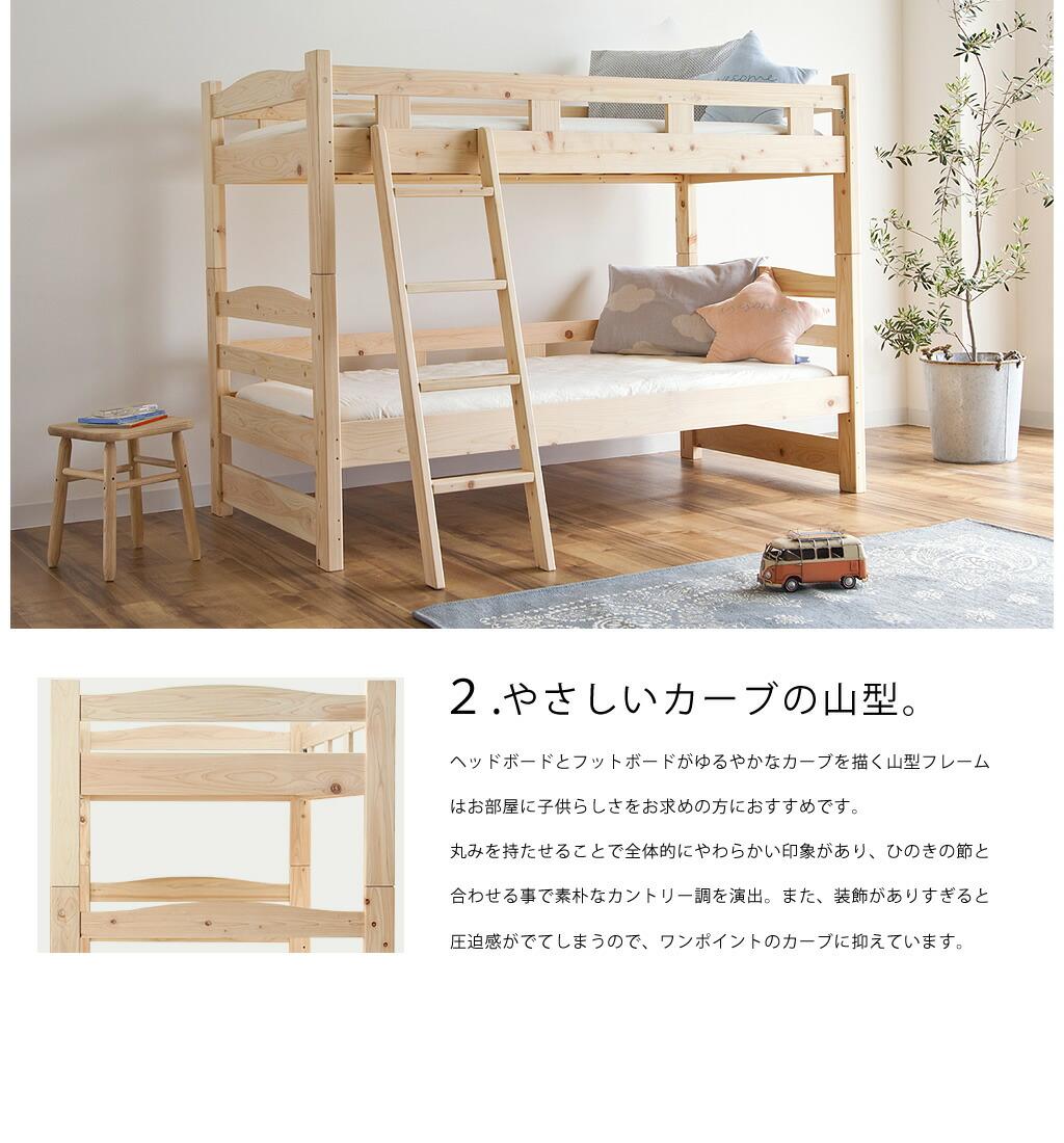 二段ベッドフレーム(山型タイプ)