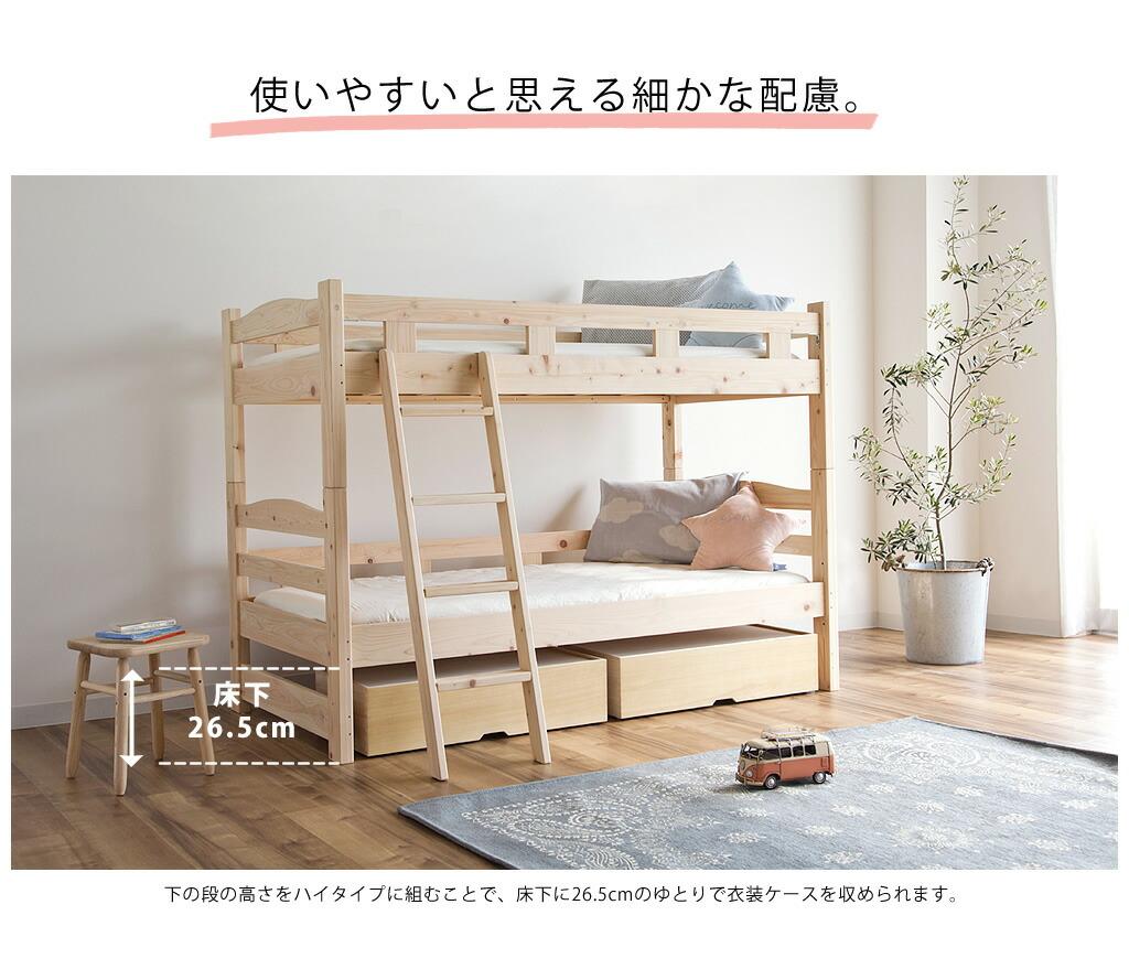 当店の二段ベッドの詳細スペック01