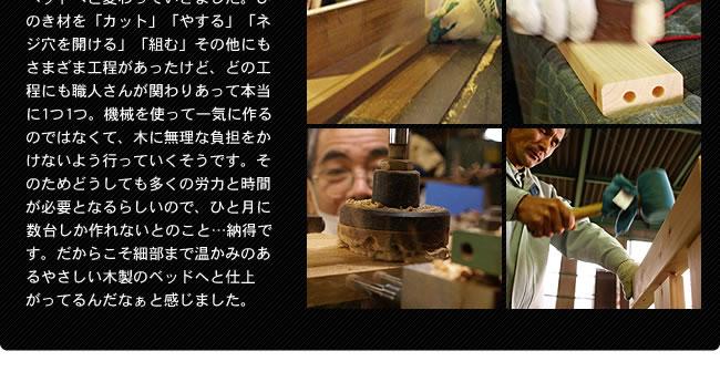 ベッド工場_08