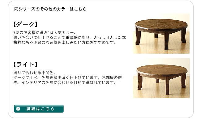 木製ちゃぶ台_90cm丸_25