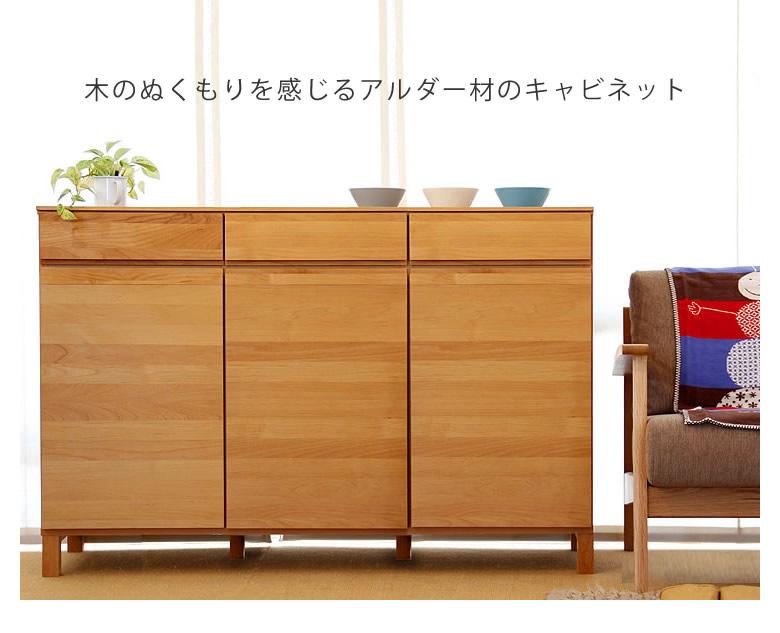 シンプルでやさしい暖かみの木製キャビネット