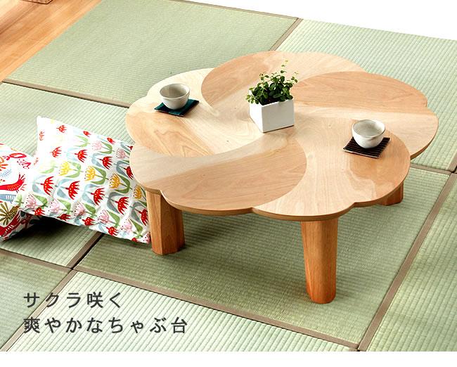 ちゃぶ台_桜の木製ちゃぶ台90cm丸_01