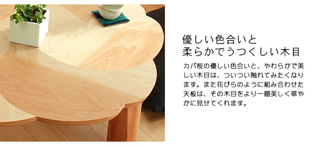 ちゃぶ台_桜の木製ちゃぶ台90cm丸_06