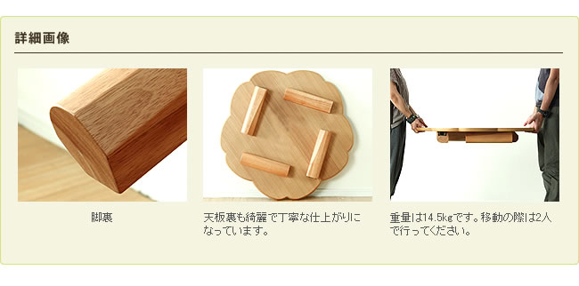 ちゃぶ台_桜の木製ちゃぶ台90cm丸_10
