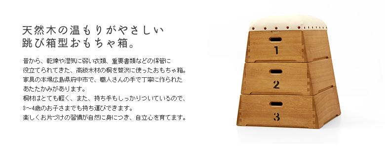 跳び箱おもちゃ箱(3段)02