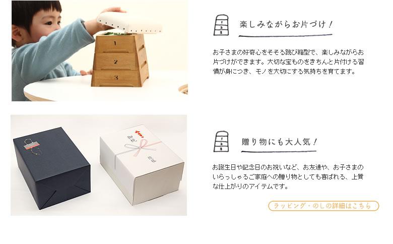 ミニ跳び箱・とび箱小物入れ(3段)03