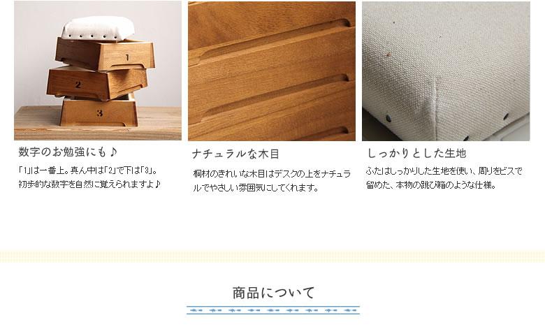 ミニ跳び箱・とび箱小物入れ(3段)04