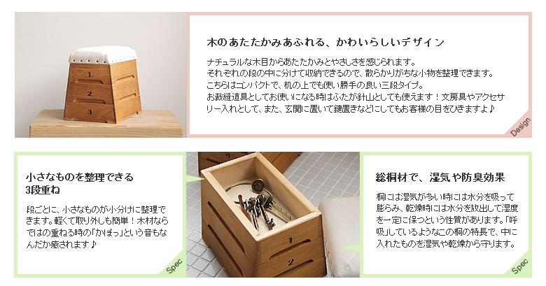 ミニ跳び箱・とび箱小物入れ(3段)06