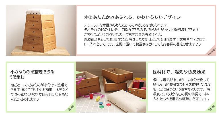 ミニ跳び箱・とび箱小物入れ(5段)06