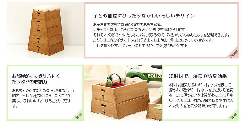 跳び箱おもちゃ箱(3段)06
