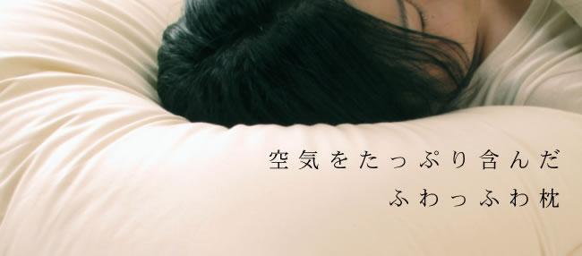 枕_丸洗いできるふわふわクォロフィル枕S__01