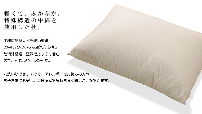 枕_丸洗いできるふわふわクォロフィル枕S__03