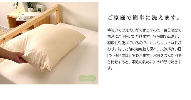 枕_丸洗いできるふわふわクォロフィル枕S__09