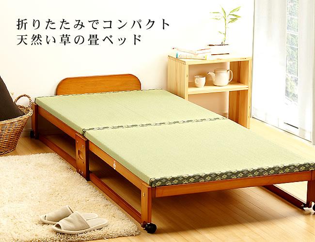 国産畳ベッド_畳の寝心地を楽しめる木製折りたたみベッド_01
