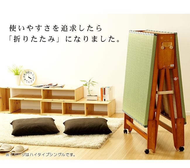 国産畳ベッド_畳の寝心地を楽しめる木製折りたたみベッド_02