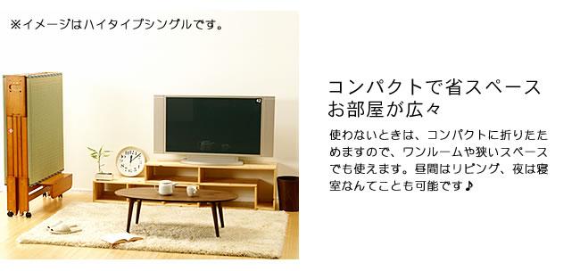 国産畳ベッド_畳の寝心地を楽しめる木製折りたたみベッド_05