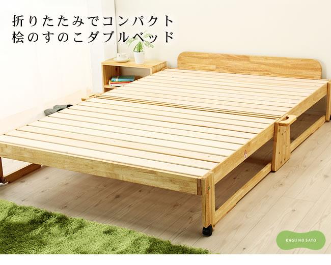 国産すのこベッド_すのこにひのきを使った木製折りたたみダブルベッド_01