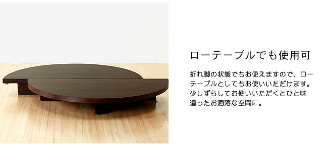 ちゃぶ台_半円にもなる木製ちゃぶ台_120cm丸_06