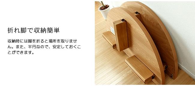 ちゃぶ台_半円にもなる木製ちゃぶ台_120cm丸_13