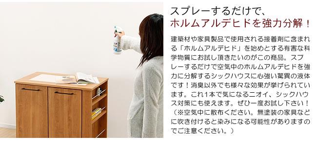 ホルムアルデヒド・シックハウス対策、消臭スプレー・消臭剤
