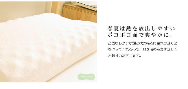 枕_洗えるリバーシブル低反発枕(枕カバー付)_04