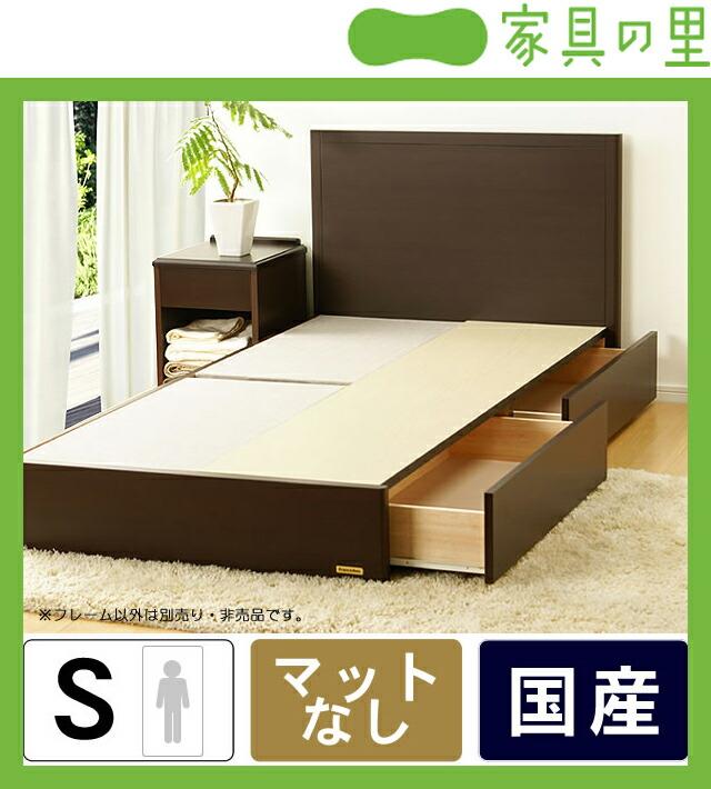 ベッド 国産シングルベッド