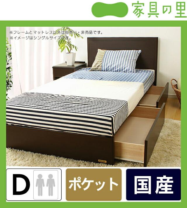 ベッド 国産ダブルベッド