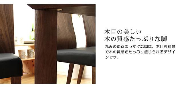ダイニング_高級感あふれる上品な大人の木製ダイニング_05