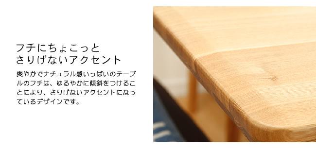 ダイニング_天然木のナチュラルモダンな木製ダイニング_04