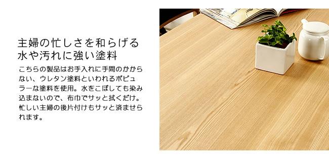 ダイニング_天然木のナチュラルモダンな木製ダイニング_08