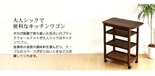 ダイニング_ブラックウォールナットが大人シックな木製キッチンワゴン_02