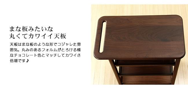 ダイニング_ブラックウォールナットが大人シックな木製キッチンワゴン_04