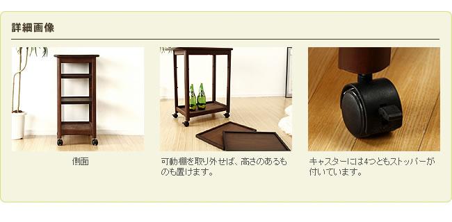 ダイニング_ブラックウォールナットが大人シックな木製キッチンワゴン_07
